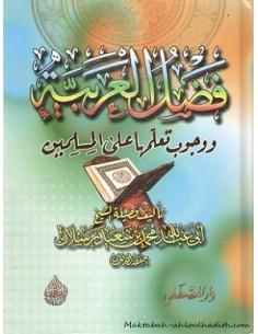 فضل العربية _ الشيخ محمد سعيد رسلان / FATHL AL-'ARABIYYA _ CHEIKH MUHAMMAD SA'ID RASLAN