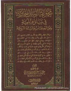 مجموعة الرسائل الجابرية في مسائل علمية وفق الكتاب و السنة النبوية _ الشيخ عبيد الجابري / Majmu'ah ar-Rasaail al-Jaabiriyiah fi M
