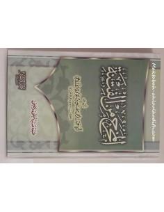 المخرج من الفتنة _ العلامة مقبل الوادعي /  Al-Makhraj Min Al-Fitna par Shaykh Mouqbil Ibn Hadi Al-Wadi'i