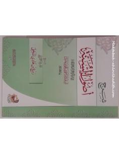 شرح أصول السنة للإمام أحمد _ العلامة ربيع المدخلى / Sharh Usul Al-Sunna par l'Imam Ahman Ibn Hanbal