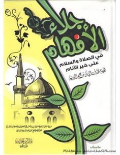 جلاء الأفهام في الصلاة و السلام على خير الأنام _ الإمام ابن القيم الجوزية / Jalee Al Afhem _ Imem Ibn Al-Qayyim