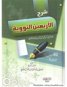 شرح الأربعين النووية _ العلامة صالح ال الشيخ / CHARH AL-ARBA'IN AN-NAWAWIYA - CHAYKH SALEH AAL CHEIKH