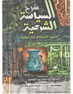 شرح السياسة الشرعية لشيخ الإسلام ابن تيمية _ الشيخ العثيمين / Charah As Siyassa Achar'ia, Ibn Taymia _ Cheikh Al-Uthaymin