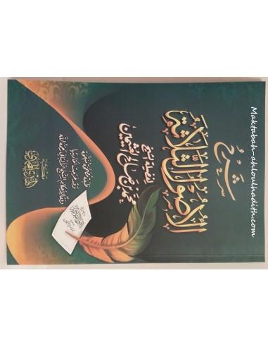 شرح الأصول الثلاثة _ العلامة العثيمين /  Explication des 3 Fondements par sheykh al-uthaymine