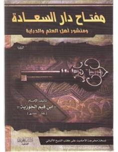 مفتاح دار السعادة _ الإمام ان القيم الجوزية / Miftaah Dar as-Sa'aadah _ Imem Ibn Al-Qayyim