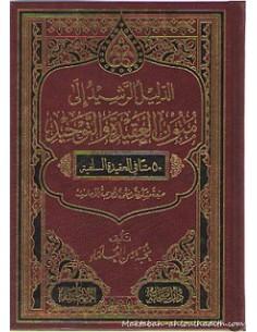 الدليل الرشيد الى متون العقيدة و التوحيد 50 متنا فى العقيدة السلفية / Mutun, 50 matn de Aquida Salafia