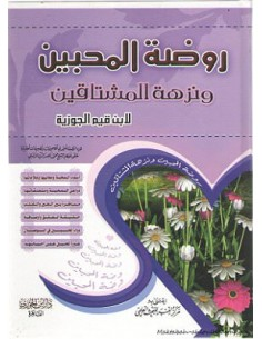 روضة المحبين و نزهة المشتاقين _ الإمام ابن القيم / Rawdatul-Muhibbin wa Nuzhatul-Mushtaaqeen _ Imem Ibn Al-Qayyim