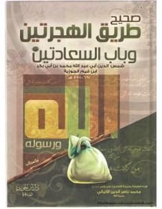 طريق الهجرتين و باب السعادتين _ الإمام ابن القيم / Tarik Al Hijratayn _ Imem  Ibn Al-Qayyim