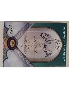 Charh Al-Qawa'id Al-'Arba 'von Chaykh Ibn bez