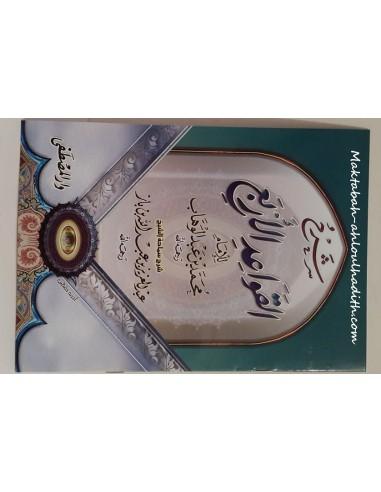 شرح القواعد الأربعة _ العلامة  إبن باز / Sharh Al-Qawa'id Al-'Arba' Lil Imam Muhammad Ibn Abdel Wahhab de Shaykh Abdel 'Azeez Ib