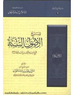 شرح الأصول الستة _ الشيخ صالح الفوزان / CHARH AL USUL AS SITTAH _ CHEIKH SALEH  Al-Fawzan