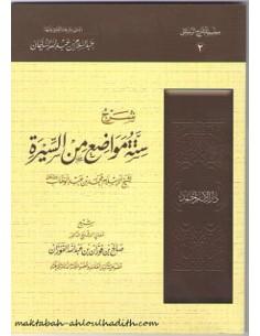 شرح ستة مواضع من السيرة _ الشيخ صالح الفوزان / Charh sitet mawada' min assira _ Cheikh Saleh Al Fawzan