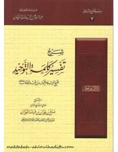 شرح تفسير كلمة التوحيد _ الشيخ صالح الفوزان / Charh Tafsir Kalimat At-Tawhid _ Cheikh Salah Al fawzen