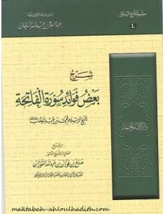 شرح بعض فوائد سورة الفاتحة _ الشيخ صالح الفوزان / Charh Ba'd  fawa id souratul-Fatiha _ Cheikh Saleh Al fawzen