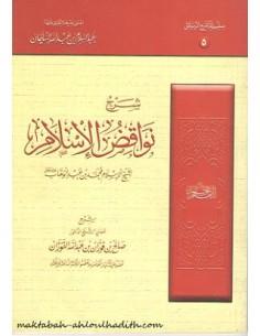 شرح نواقض الإسلام _ الشيخ صالح الفوزان / Charh Nawaqid Al-Islam _ Cheikh Saleh Al Fawzen