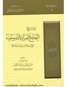 شرح الجامع لعبادة الله وحده _ الشيخ صالح الفوزان / Charh  Al-Jami' li-'Ibadat allah Wahdah _ Cheik Saleh Al Fawzan
