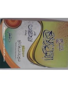 Charh Al-Qawa'id Al-'Arba' Lil Imam Muhammad Ibn Abdel Wahhab par Shaykh Saleh Al chikh