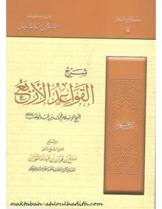 شرح القواعد الأربعة _ الشيخ صالح الفوزان / Charh AL-QAWAID AL-ARBA' _ Cheikh Saleh Al Fawzan