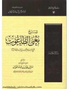 شرح معنى الطاغوت _ الشيخ صالح الفوزان / Charh Ma'na Al-Taghut _ Cheikh Saleh Al Fawzane