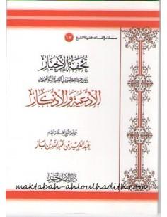 تحفة الأخبار  فى الأدعية و الأذكار _ الشيخ ابن باز / Tuhfatu Al Akbar Fi Al Athkar _ Cheikh Ibn Bez