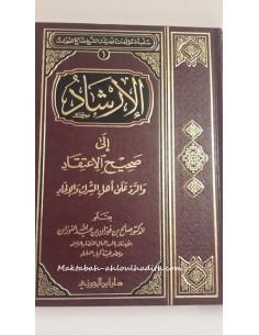الإرشاد إلى صحيح الإعتقاد _ العلامة صالح الفوزان / Al-Irshad Ila Sahih Al-I'tiqad Wa Al-Rad Ala Ahl Al-Shirk Wa Al-'Ilhad par Sh