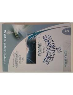 Charh Al-Usul Al-Thalatha Lil Imam par Chaykh Saleh Al-Fawzan