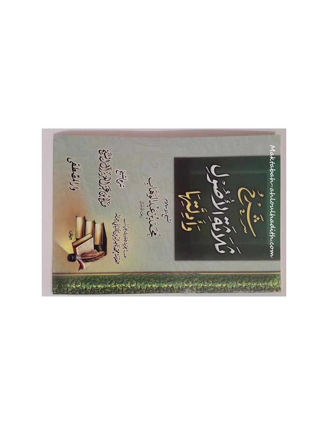 شرح الأصول الثلاثة _ العلامة صالح ال الشيخ / Sharh Al-Usul Al-Thalatha
