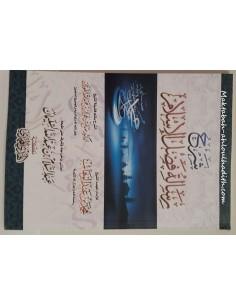 Shaykh Saleh Al-Fawzan Sharh Risala Fadl Al-Islam