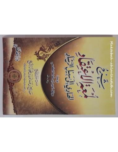 شرح لمعة الإعتقاد _ العلامة صالح ال الشيخ / Charh Lum'at Al-I'tiqad de l'Imam Muwafiq Al-Din Ibn Qudama