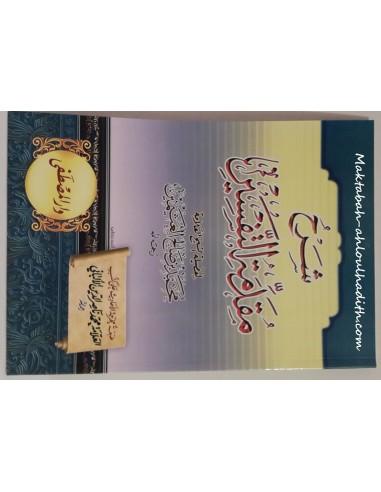 شرح مقدمة التفسير _ العلامة محمد بن صالح العثيمين / Charh Mouqadimat Al-Tafsir de Cheikh Muhammad Ibn Saleh Al-Uthaymin