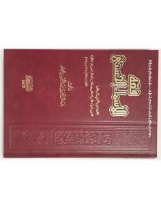 Fiqh Al-Asma Al-Husna de Cheikh Abdel Razaq Al-'Abbad