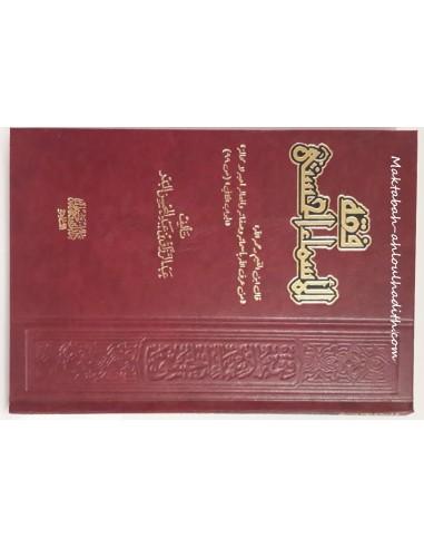 فقه الأسماء الحسنى _ الشيخ عبد الرزاق البدر / Fiqh Al-Asma Al-Husna de Cheikh Abdel Razaq Ibn Abdel Mohsin Al-'Abbad