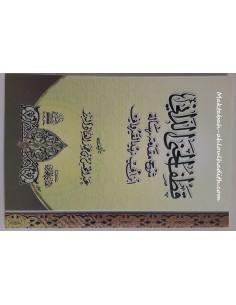 Qatf Al-Jani Al-Dani Charh Mouqadimat Ibn Abi Zayd al kayrawani de chikh abd el mouhsin al abbad