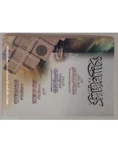 كن سلفيا على الجادة _ الشيخ عبد السلام بن سالم السحيمى / Koun salafyan 'Ala Al-Jadda de Cheikh Abdel Salam Al-Suhaymi