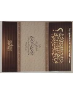 Ma hiya As-Salafiyya ? de Cheikh Abdullah Al-Boukhari