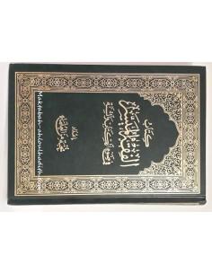 الفقه الميسر فى ضوء الكتاب و السنة تحت إشراف الشيخ صالح ال الشيخ / Al-Fiqh Al-Muyassar Fi Do' Al-Kitab Wa Al-Sunna Sous la direc